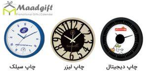 انواع چاپ ساعت دیواری