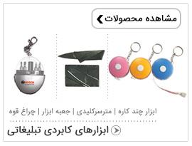 ابزارهای کاربردی تبلیغاتی