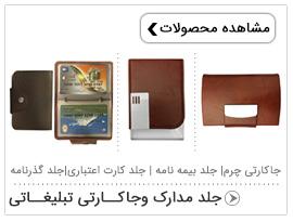 جلد مدارک وجاکارتی تبلیغاتی