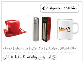 لیوان تبلیغاتی