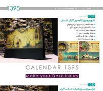 تقویم رومیزی ۹۶ |مدل جهانگردی
