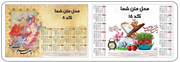 تقویم دیواری 98
