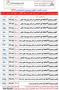 لیست قیمت تقویم رومیزی اختصاصی 97