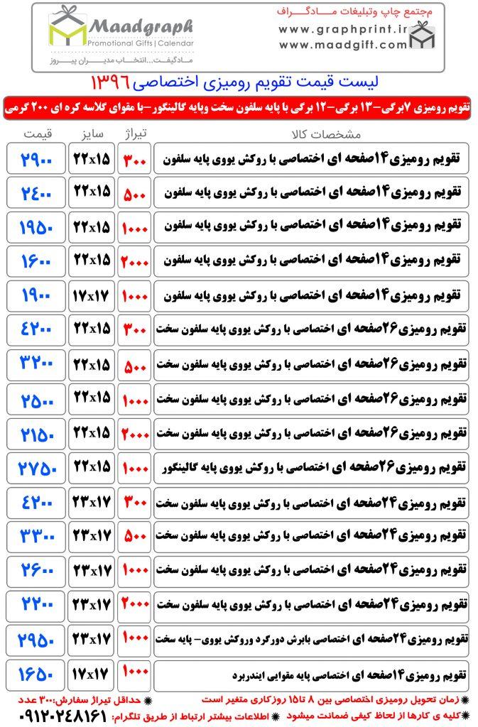 لیست قیمت تقویم رومیزی اختصاصی 98