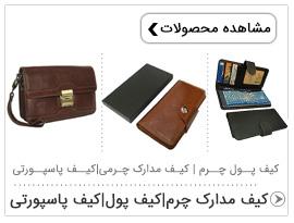 کیف مدارک وکیف پول تبلیغاتی