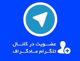 کانال تلگرام شرکت مادگراف