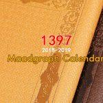 سررسید ۹۷-سالنامه ۹۷-سررسید اختصاصی ۱۳۹۷