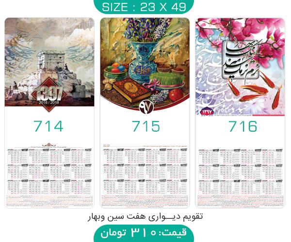 تقویم دیواری 97