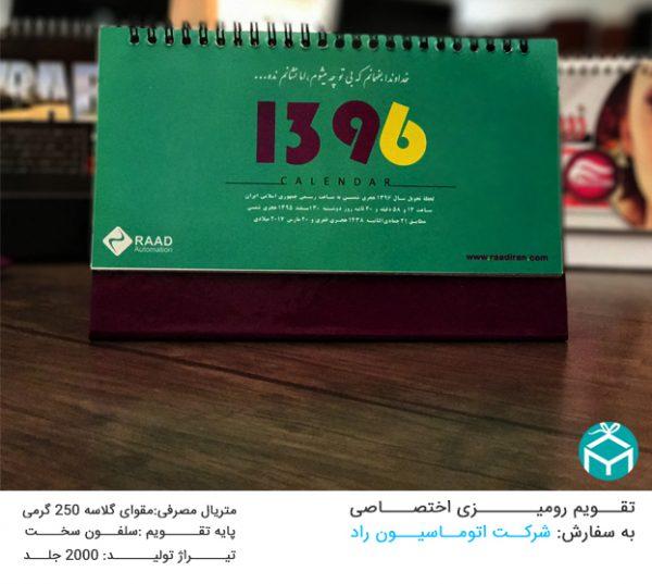 تقویم رومیزی 98 اختصاصی شرکت اتوماسیون راد