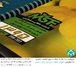 سررسید 97 اختصاصی شرکت ماهان سبز فارس