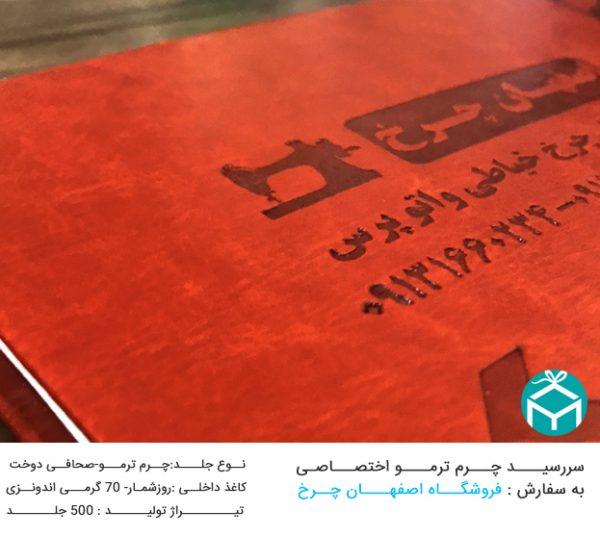 سررسید 98 اختصاصی شرکت اصفهان چرخ