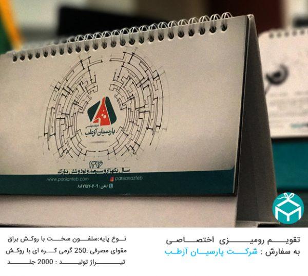 تقویم رومیزی 98 اختصاصی شرکت پارسیان آزطب