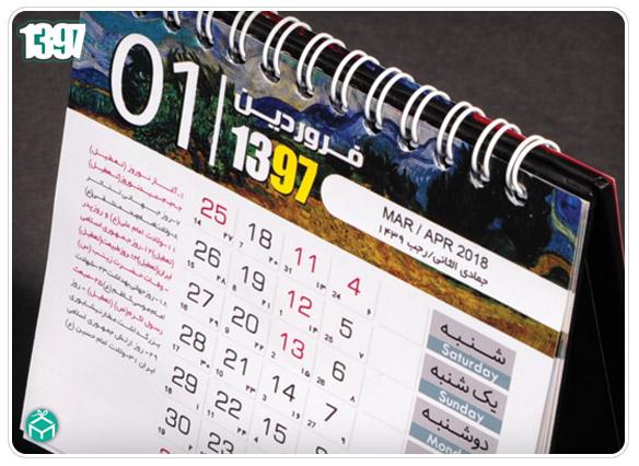تقویم رومیزی ارزان ۱۲ برگی ۱۳۹۷