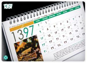 تقویم رومیزی طرح طبیعت سال 97