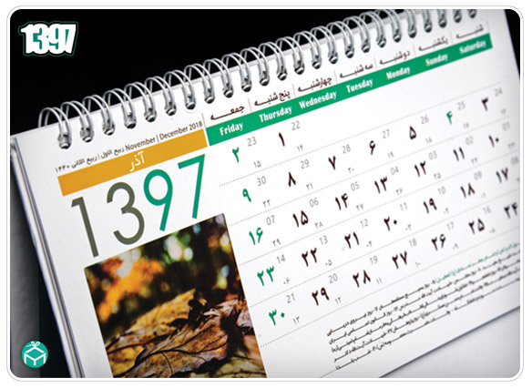 تقویم رومیزی طرح طبیعت سال ۹۷