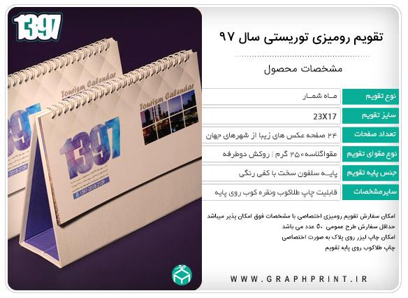 فروش ویژه تقویم رومیزی ۹۷ طرح توریستی