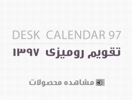 تقویم رومیزی 1397
