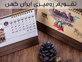 تقویم رومیزی 98 طرح ایران کهن