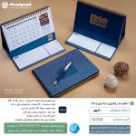 لیست قیمت تقویم رومیزی ارزان ۹۹