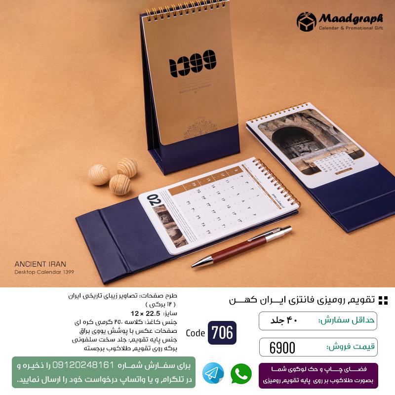 تقویم رومیزی 99 ایران کهن