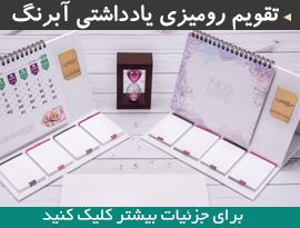 تقویم رومیزی یادداشتی 1400