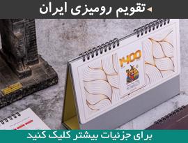 تقویم رومیزی ارزان 1400
