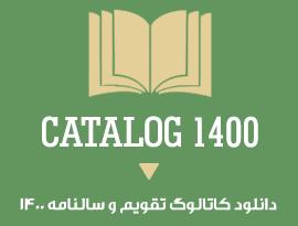 دانلود کاتالوگ تقویم و سررسید 1400