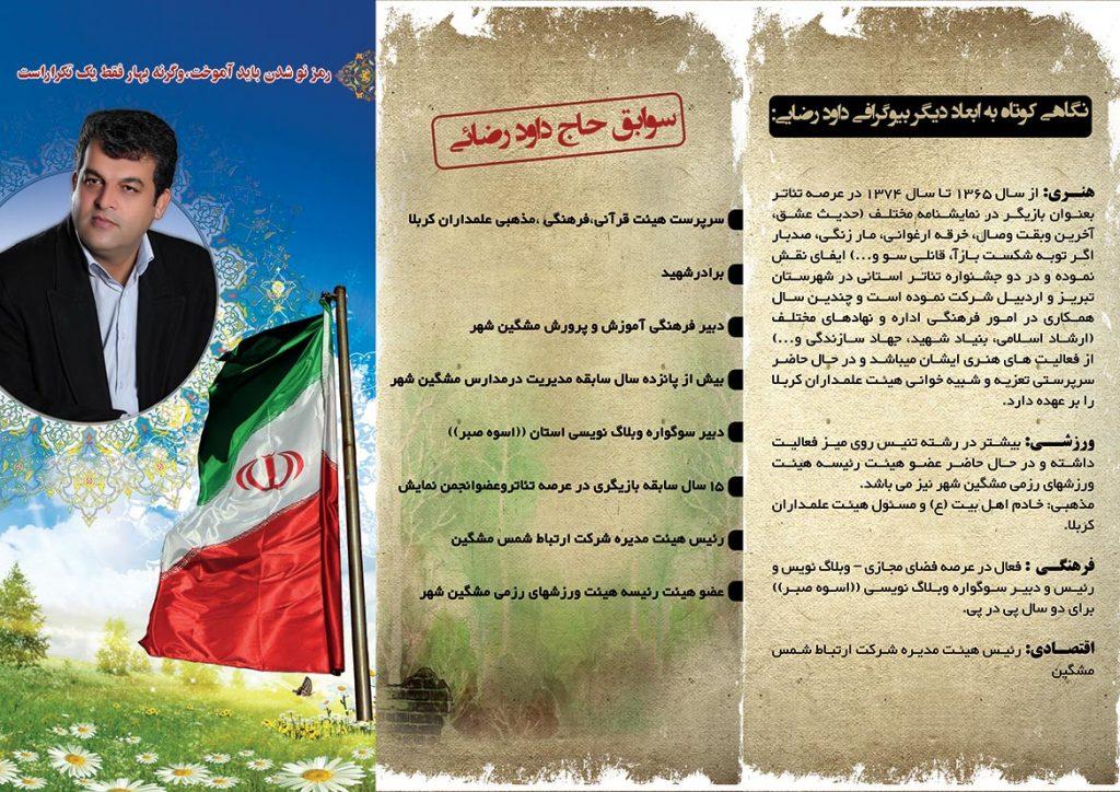 چاپ بروشور انتخابات شوراها 1400