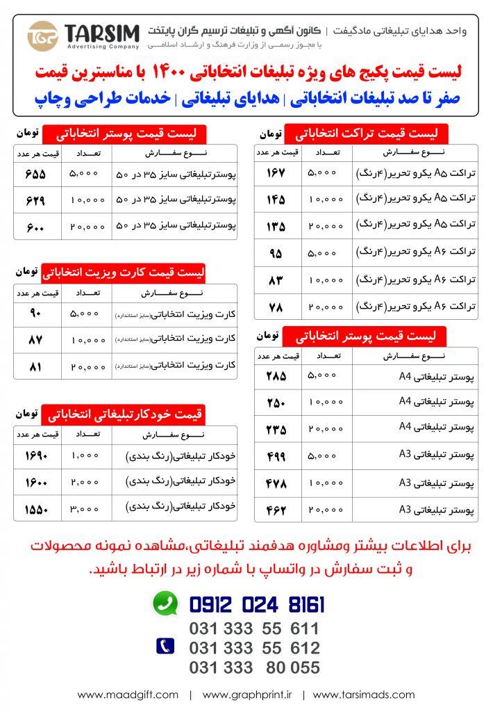 لیست قیمت چاپ انتخاباتی