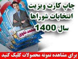 چاپ و تبلیغات انتخابات 1400