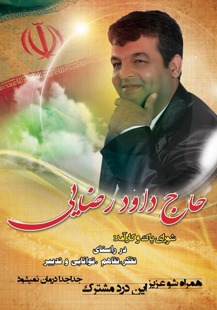 طراحی و چاپ پوستر انتخابات 1400