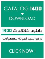 کاتالوگ تقویم وسالنامه 1400