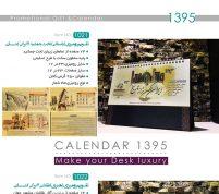 تقویم رومیزی ۹۶ |مدل تخت جمشید