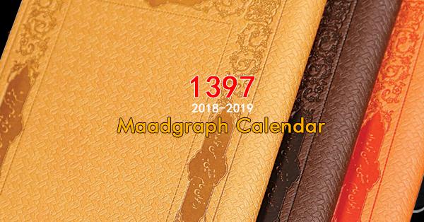 سررسید 97-سالنامه 97-سررسید 1397-سالنامه 1397