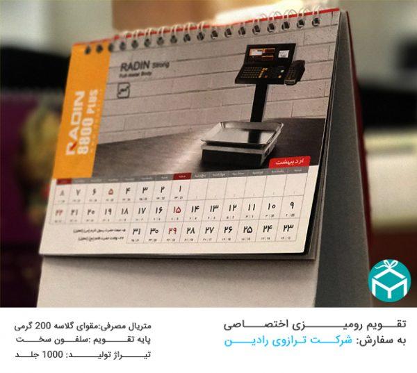 تقویم رومیزی 97 اختصاصی شرکت ترازوی رادین