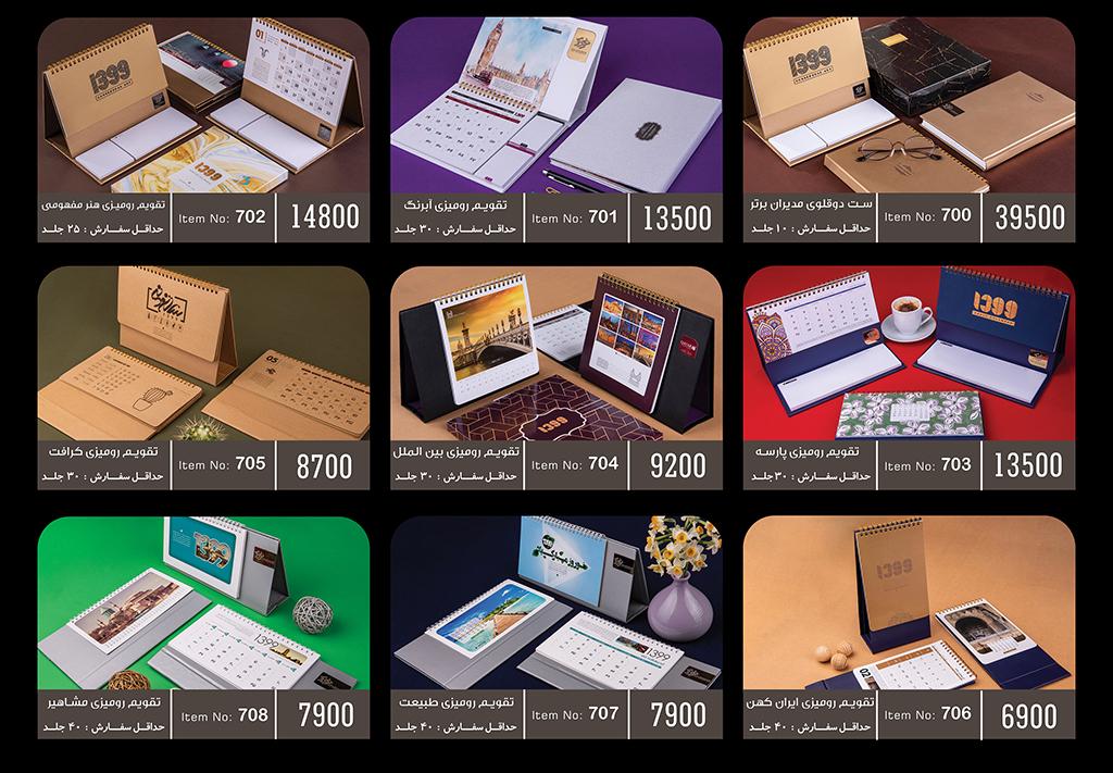 لیست قیمت تقویم رومیزی 1401