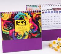 تقویم رومیزی ۱۴۰۰ طرح گل