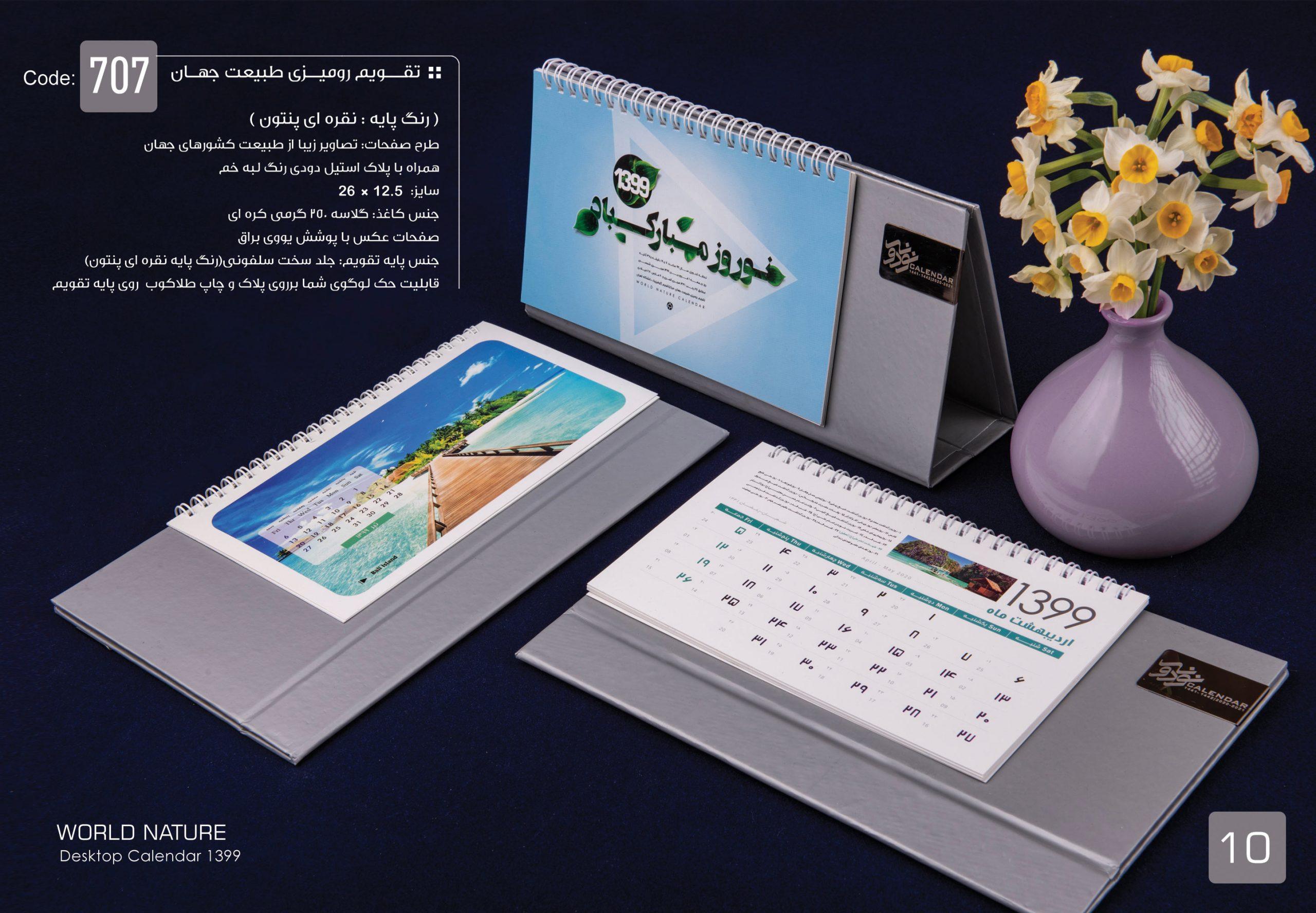 تقویم رومیزی طبیعت 99