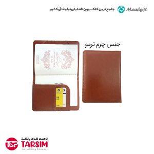 جلد گذرنامه چرم ترمو 1722