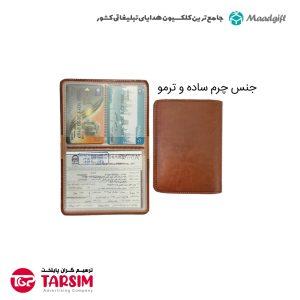 جلد بیمه نامه ارزان 1738