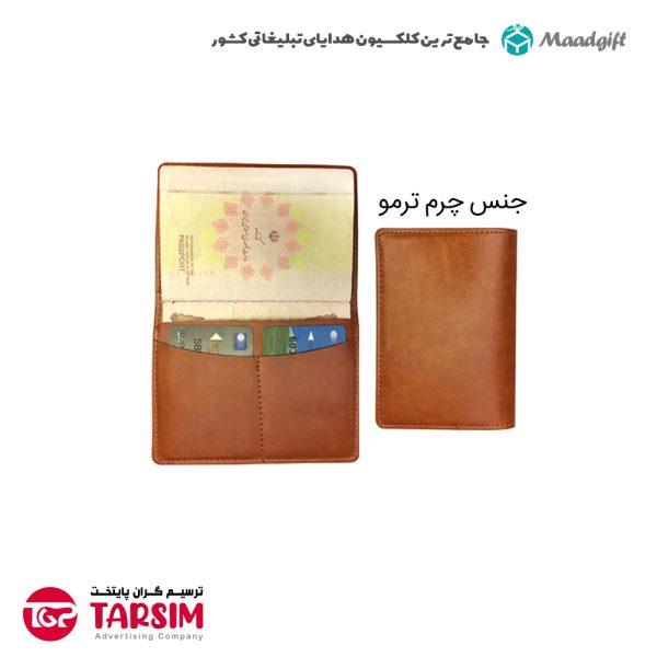 جلد پاسپورتی تبلیغاتی 1741