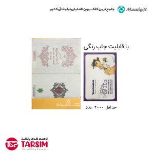 جلد گذرنامه اختصاصی 1743